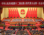 The 19th National Congress of China
