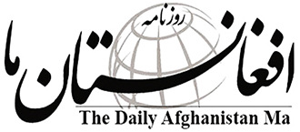 The Daily Afghanistan Logo
